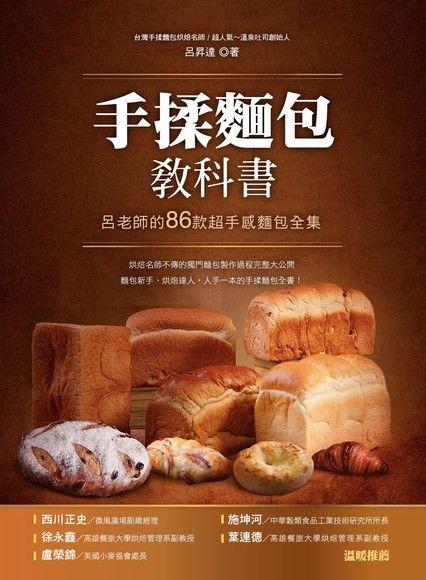 手揉麵包教科書