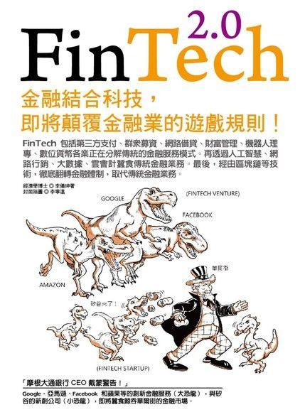 FinTech 2.0: 金融結合科技, 即將顛覆金融業的遊戲規則!