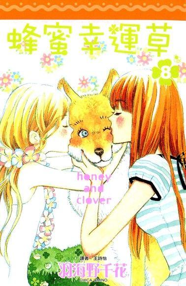 蜂蜜幸運草(08)