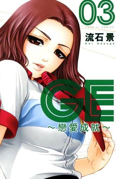 GE ~ 戀愛成就 ~     3
