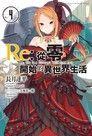 Re:從零開始的異世界生活(04)