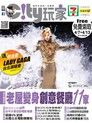 City玩家周刊-台中 第08期