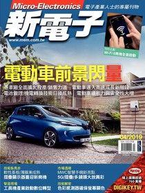 新電子科技雜誌 04月號/2019 第397期