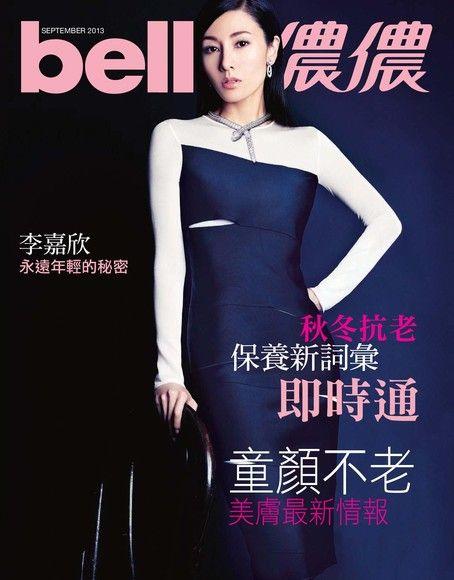 bella儂儂 09月號/2013 第352期 別冊