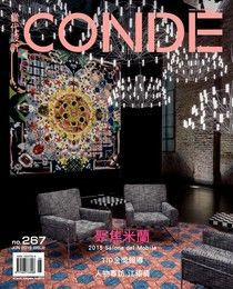 CONDE當代設計雜誌 06月號/2015 第267期
