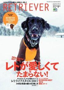 RETRIEVER 2017年01月號 Vol.86 【日文版】