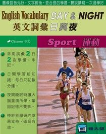 English Vocabulary DAY & NIGHT英文詞彙日與夜(Chinese中文)(Sport運動)