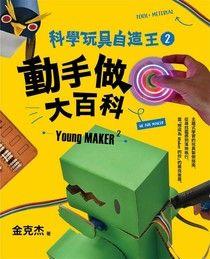 科學玩具自造王2:動手做大百科