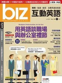 biz互動英語 07月號/2015 第139期