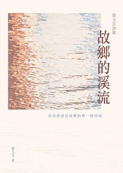 故鄉的溪流──張玉芸詩集