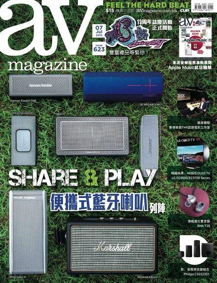 AV magazine雙周刊 623期 2015/07/07