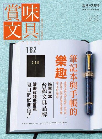 賞味文具【018期】