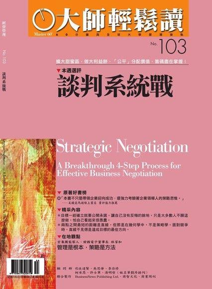 大師輕鬆讀103:談判系統戰
