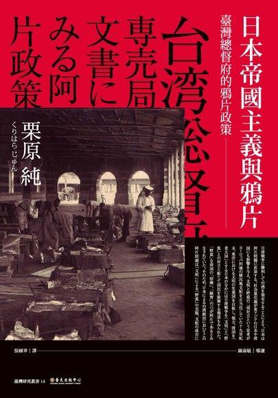 日本帝國主義與鴉片