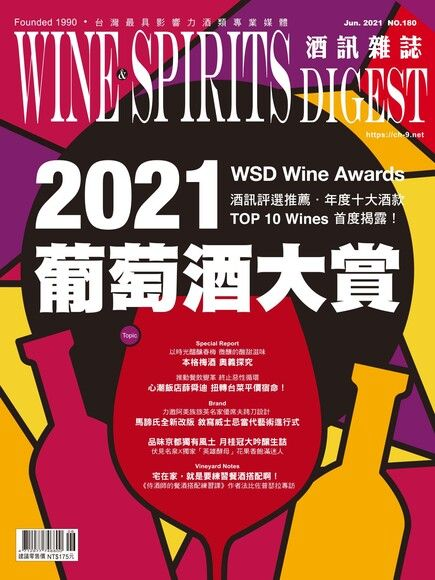 酒訊Wine & Spirits Digest 06月號/2021 第180期