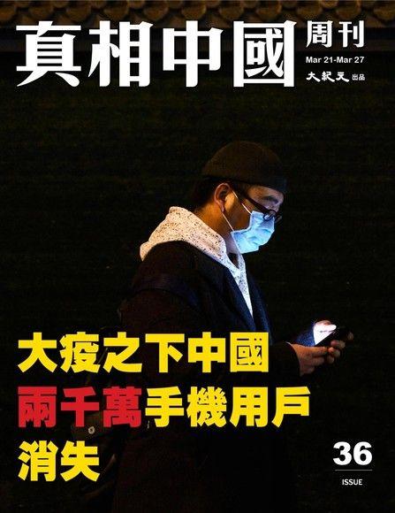真相中國周刊 2020.3月號/第36期