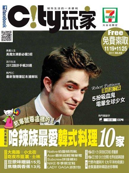 City玩家周刊-台北 第69期