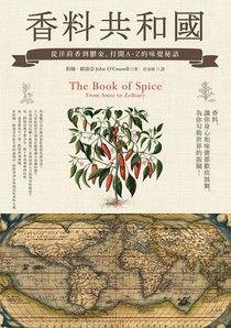 香料共和國:從洋茴香到鬱金,打開A-Z的味覺秘語