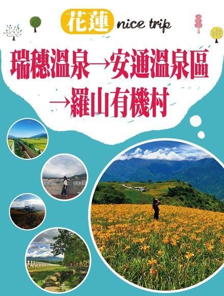 花蓮nice trip 路線5 瑞穗溫泉→安通溫泉區→羅山有機村