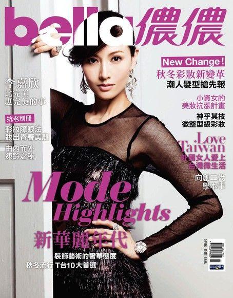 bella儂儂 09月號/2012 第340期 本刊