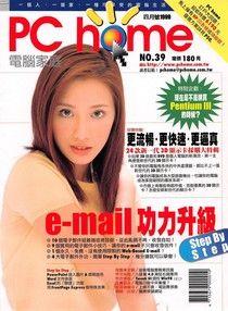 PC home 電腦家庭 04月號/1999 第039期