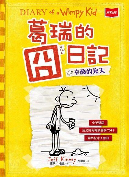 葛瑞的囧日記(4):辛酸的夏天