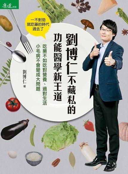劉博仁不藏私的功能醫學新王道