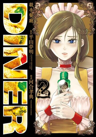 DINER 殺手餐廳(02)