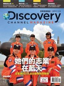 Discovery 探索頻道雜誌國際中文版 09月號/2015 第32期