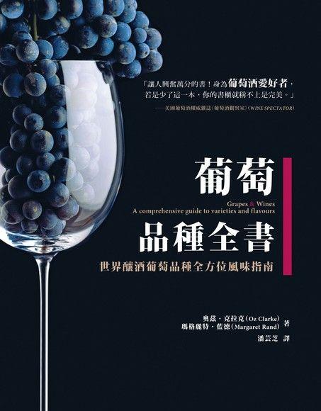 葡萄品種全書