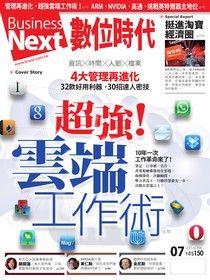 數位時代 7月號/2011 第206期