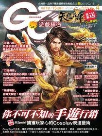 Game Channel 遊戲頻道雙週刊 第4期 2015/02/15