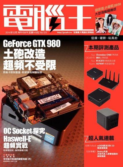 PC home Advance 電腦王 12月號/2014 第125期