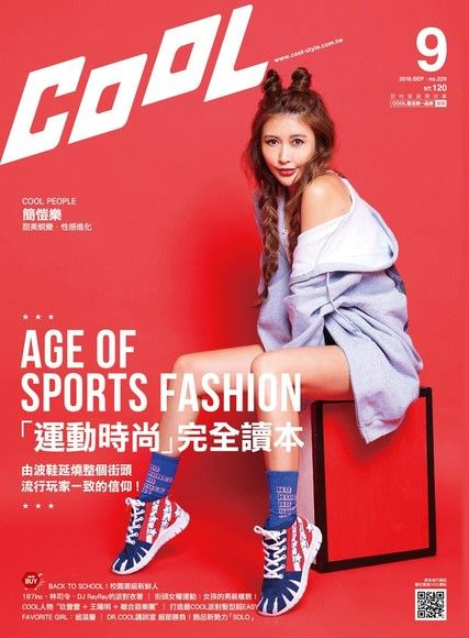 COOL流行酷報 09月號/2016 第229期