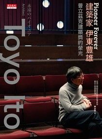 Pioneer Forever建築家伊東豊雄(修訂版)