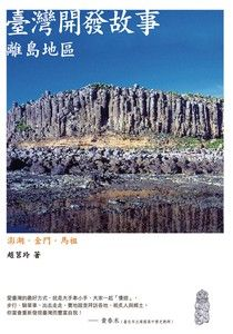 臺灣開發故事:離島地區