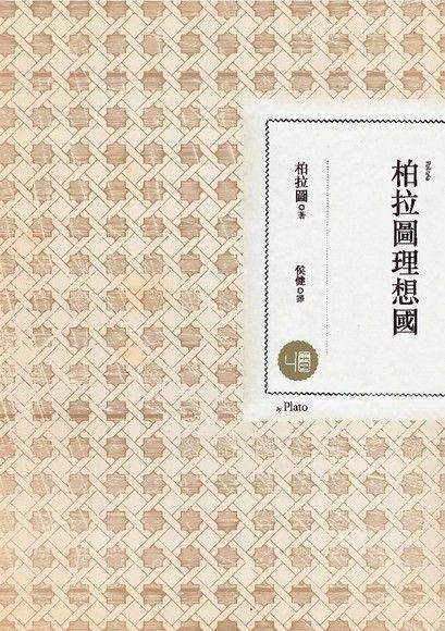 柏拉圖理想國(二版)