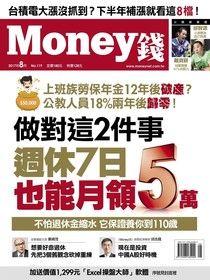Money錢 08月號/2017 第119期