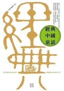 經典中國童話
