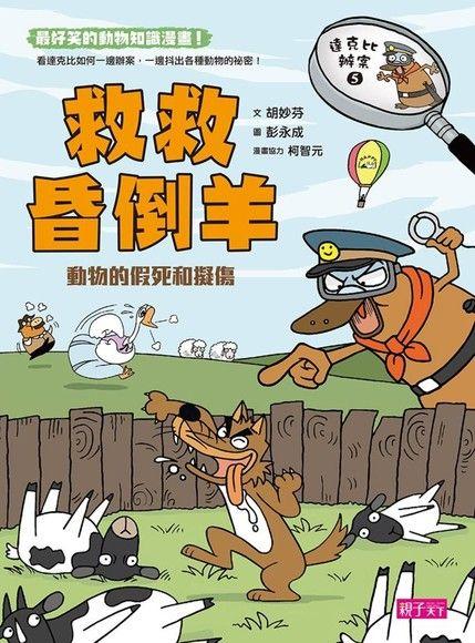 達克比辦案5:救救昏倒羊-動物的假死和擬傷