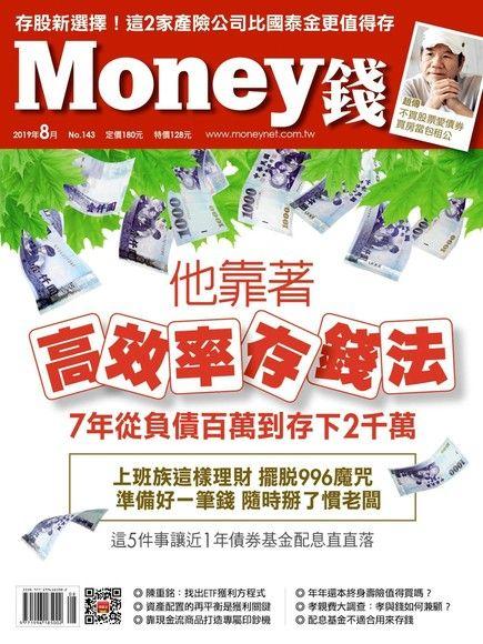 Money錢 08月號/2019 第143期