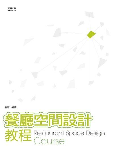 餐廳空間設計教程