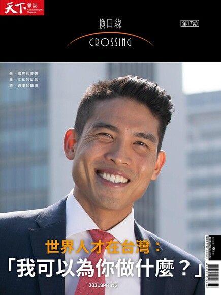 天下雜誌《Crossing換日線》 春季號/2021