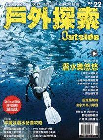 戶外探索Outside雙月刊 08月號/2015年 第22期
