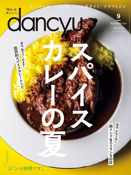 dancyu 2019年9月號 【日文版】