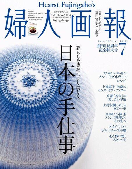 婦人畫報 2021年07月號 【日文版】