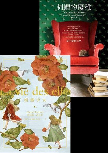 《精靈少女》+《刺蝟的優雅》套書