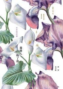 養蜂人吻了我 世界情詩選