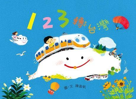 123轉台灣