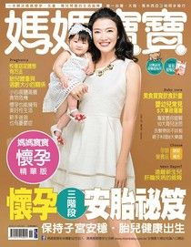 媽媽寶寶孕婦版 11月號/2015 第345期